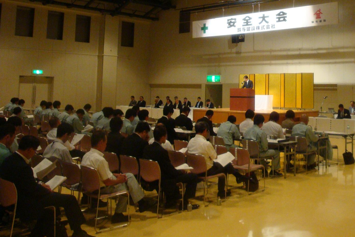 「平成29年度 安全大会」を開催しました