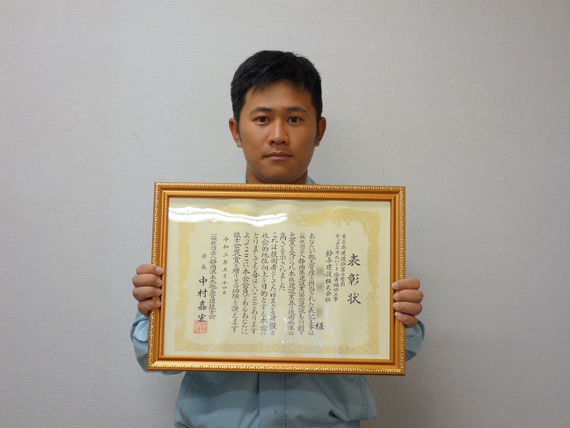 第37回(一社)静岡県建設業協会 建設もの創り大賞 土木部門 優秀賞受賞!