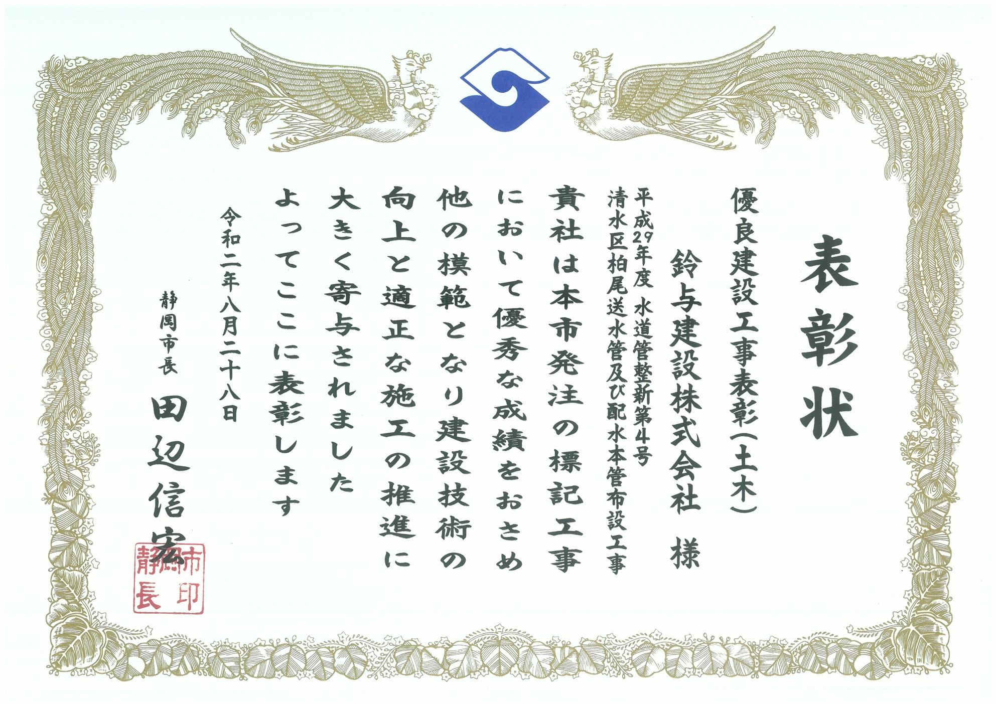 静岡市より「優良建設工事表彰(土木)」をいただきました!