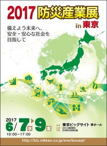 「2017防災産業展in東京」に出展します!