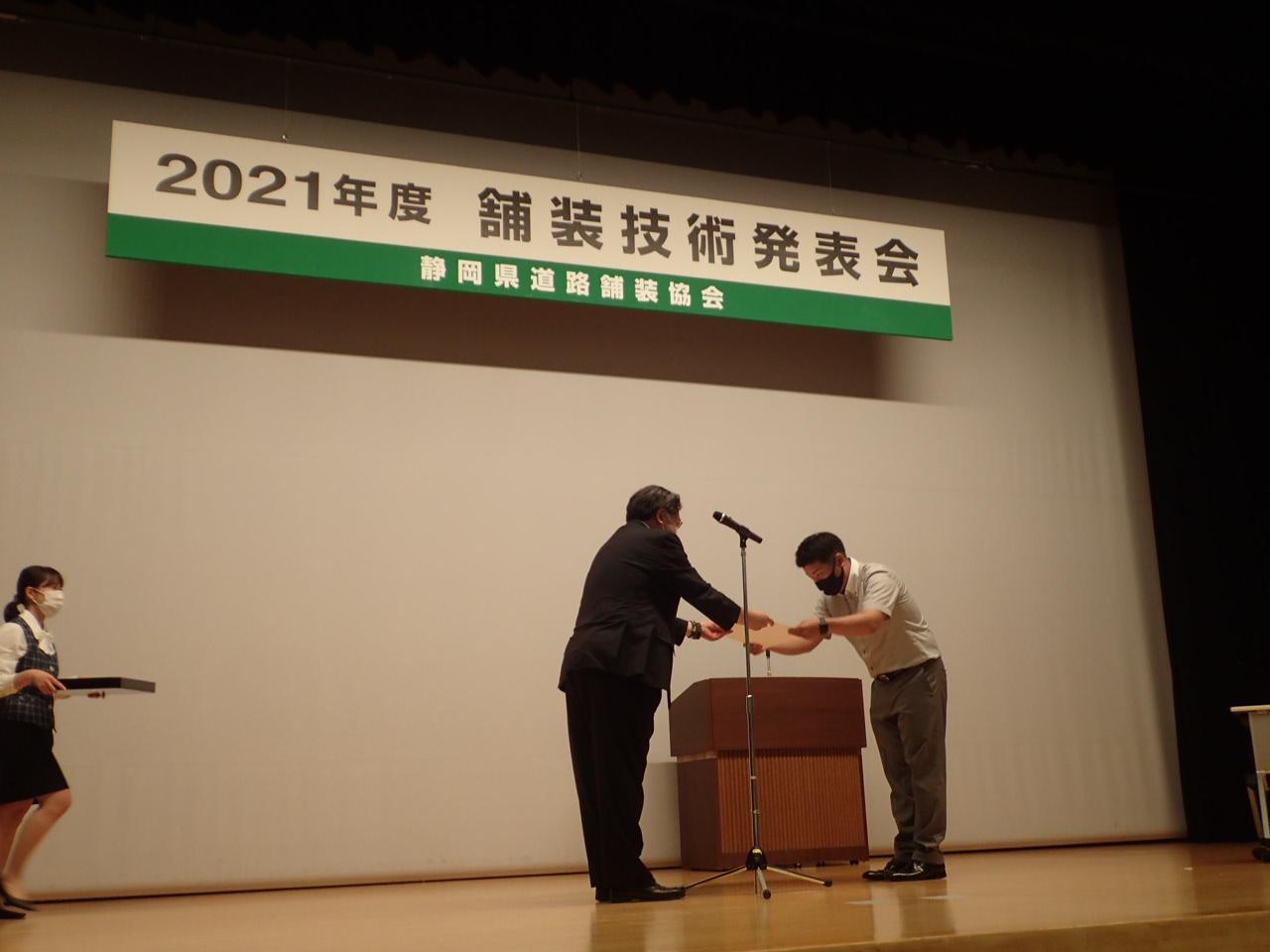 令和3年度 静岡県道路舗装協会 舗装技術発表会にて最優秀賞を受賞いたしました!