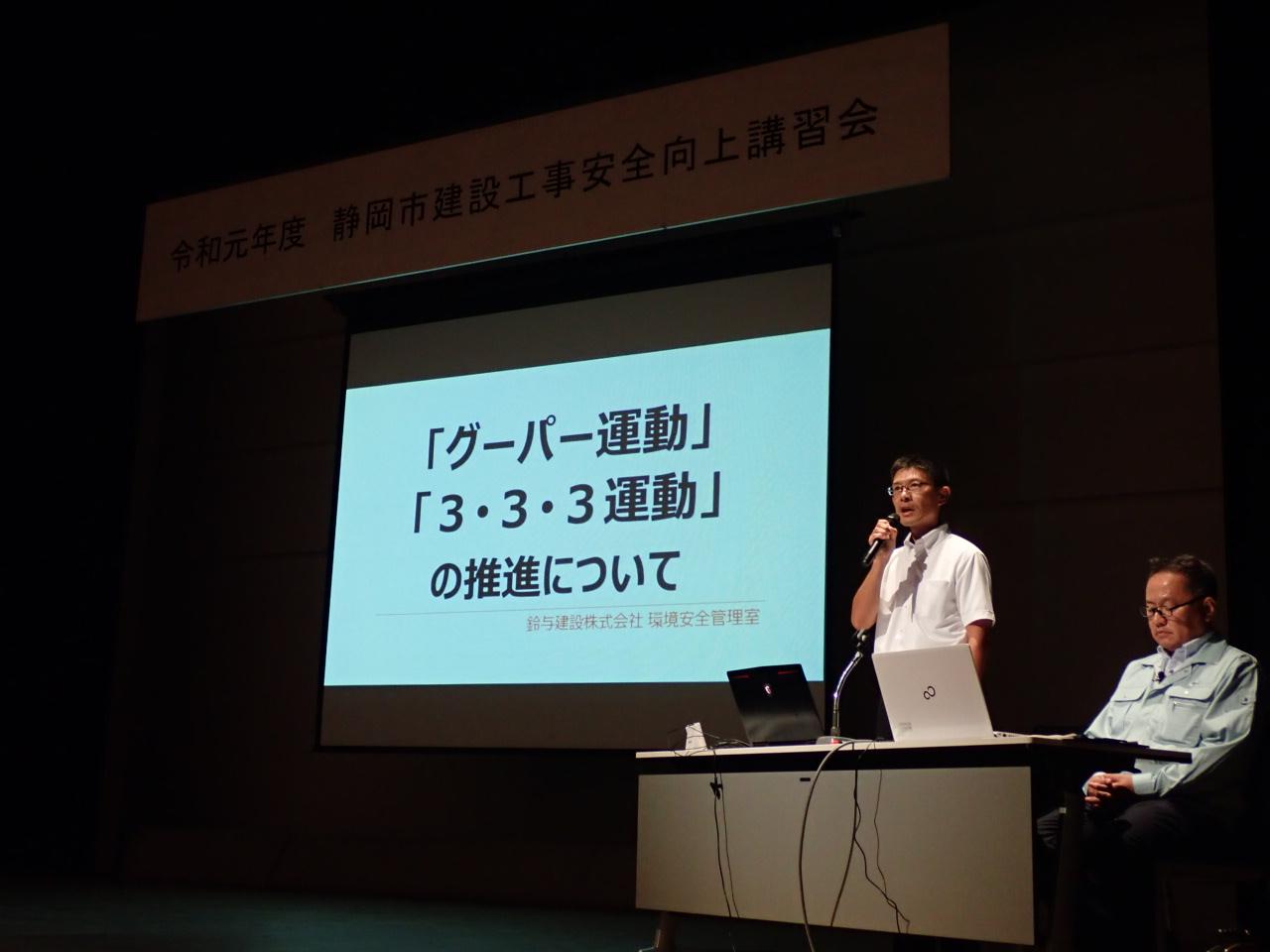 令和元年度 静岡市建設工事安全向上講習会にて当社安全管理運動について紹介いたしました