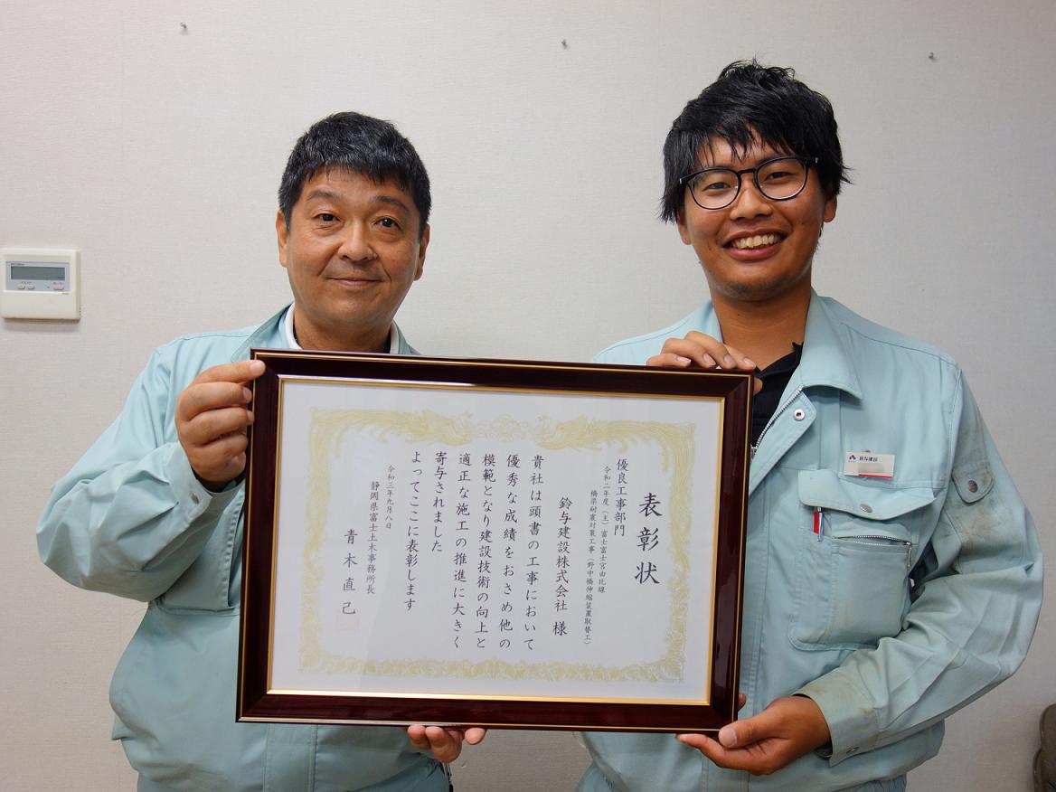 静岡県富士土木事務所様より優良工事部門にて所長表彰を受賞いたしました!