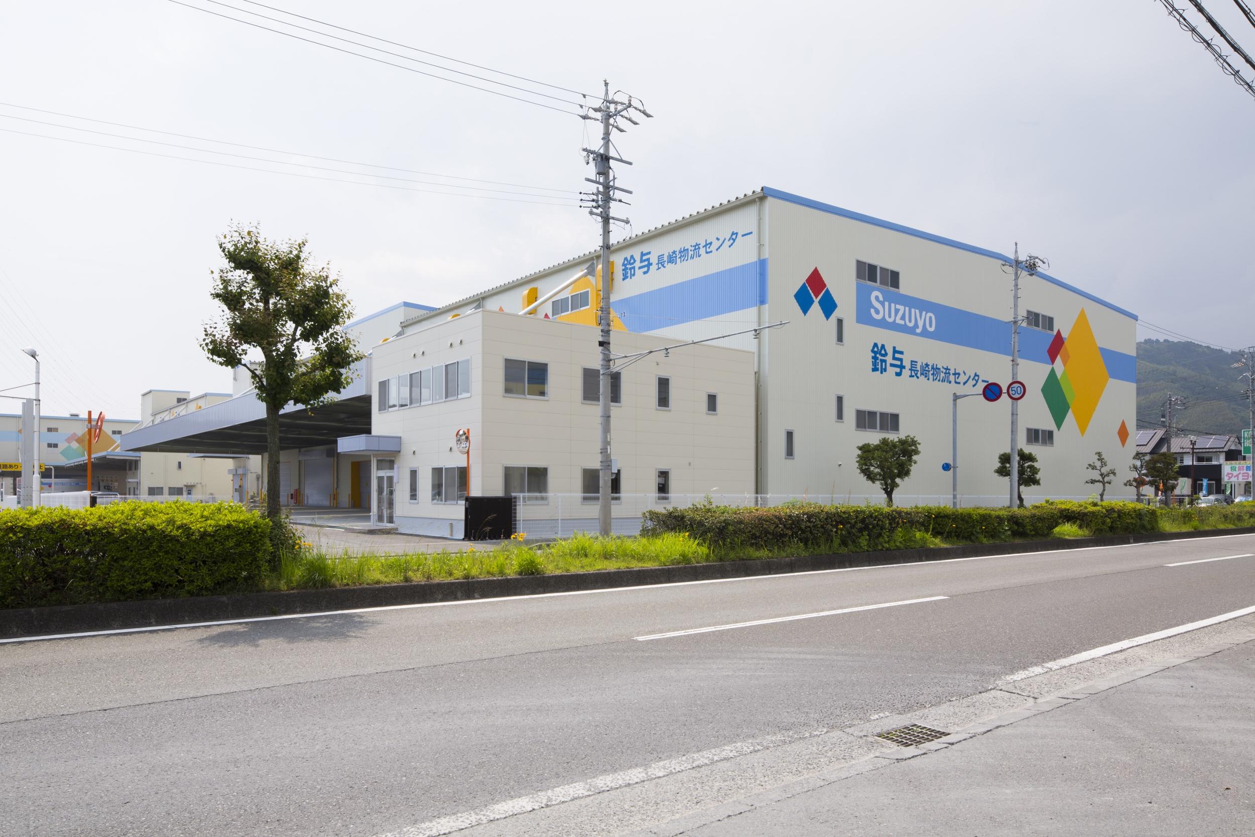 鈴与株式会社 長崎第3物流センター