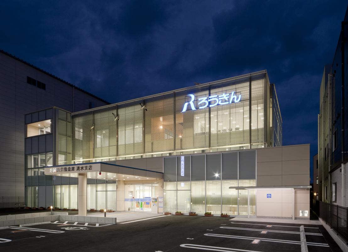静岡県労働金庫 清水支店