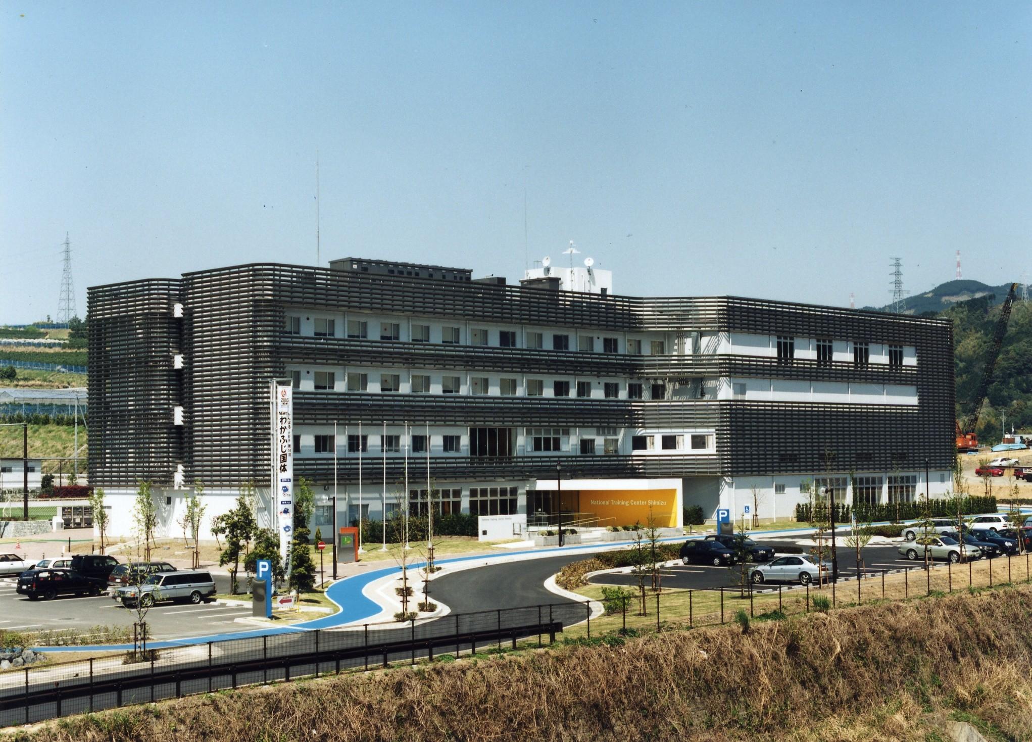 清水ナショナルトレーニングセンター センタービル
