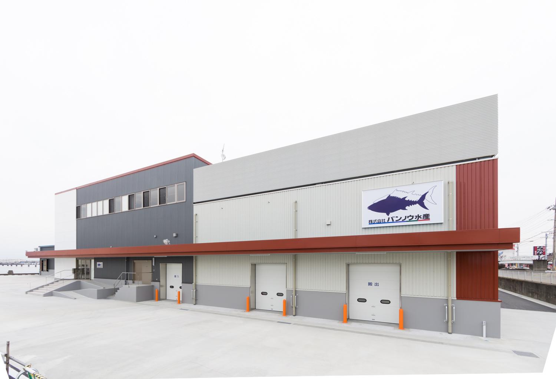 株式会社バンノウ水産 水産加工卸売業施設