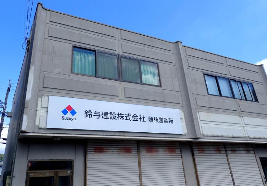 藤枝営業所