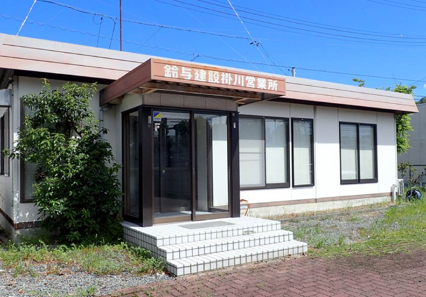 掛川営業所