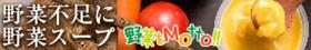 野菜をMotto!